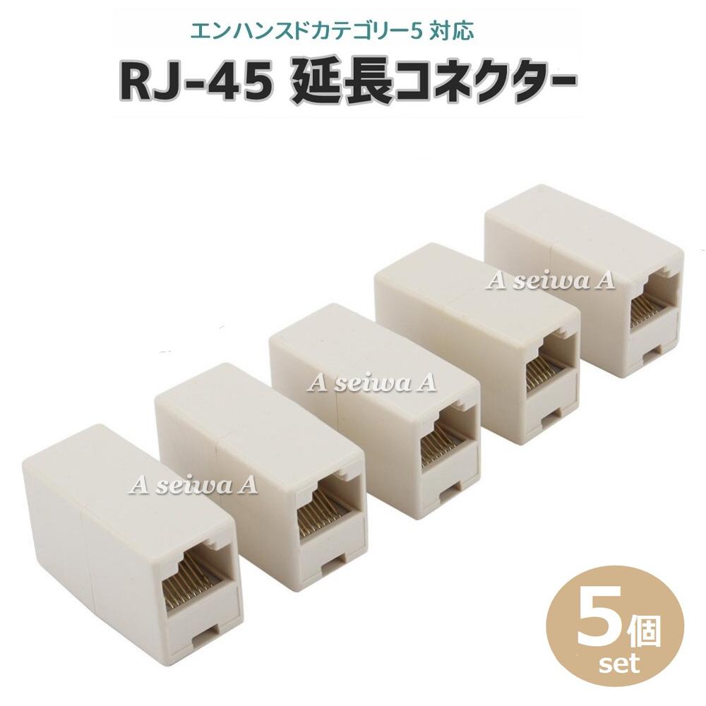 Lanケーブルの延長に便利なコネクター 延長コネクター CAT5E 未使用 LANケーブル RJ45 ポイント消化 接続5個A02071 絶品