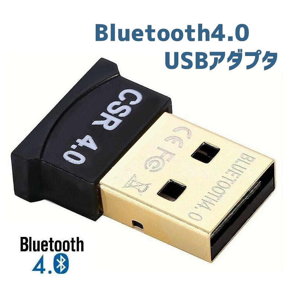 パソコンのUSBポートに差して設定するだけで Bluetooth対応機器がコードレスで使用できるアダプター Bluetooth4.0 USBアダプタ ブルートゥース アダプター USB2.0 待望 パッケージエラー品 ポイント消化 出群 ドングル