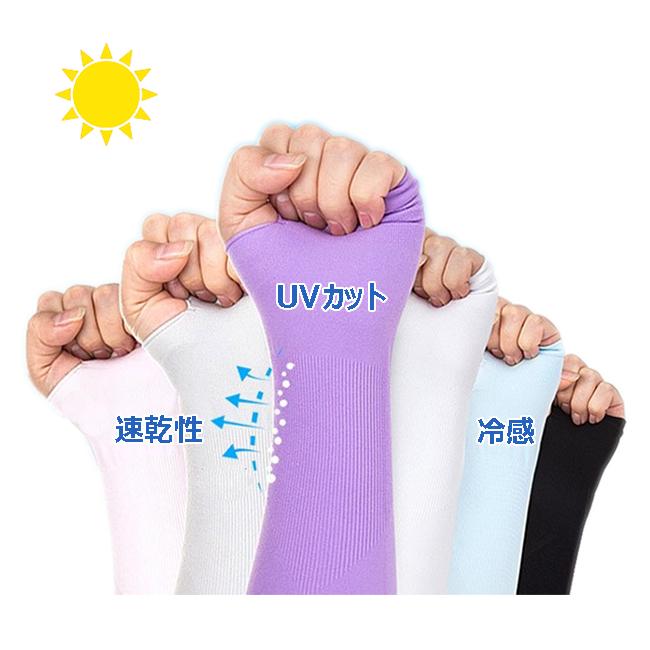 クールな触感でUV対策 紫外線が気になる季節の必需品 海外輸入 aquaX 接触冷感 UV お得クーポン発行中 レディース アームカバー ポイント消化 指穴なし