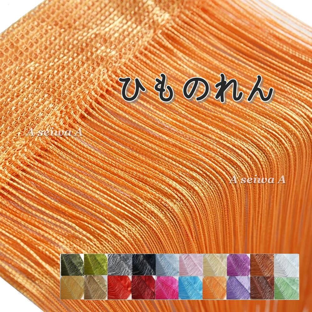 お部屋のムードをお洒落にドレスアップ 一部予約 模様替えや目隠しにもなるキュートなひものれん ひものれん 紐のれん ストリングカーテン 目隠し 間仕切り 長さ調節可能 カーテン オレンジ ロング丈 ポイント消化 全20色 並行輸入品