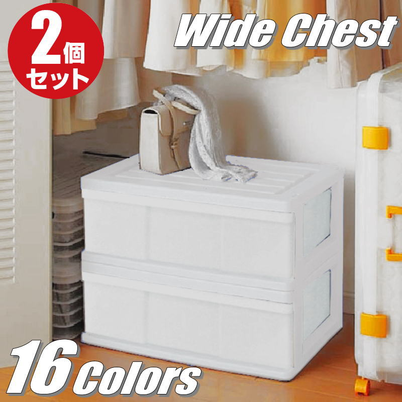 全16色 おしゃれワイドカラフルチェスト1段2個セット 衣装ケース 収納ボックス 大容量 二段重ね 衣類収納 小物入れ 海外限定 クローゼット ベッド下 1人暮らし 激安 送料無料 収納ケース 2個組 引き出し ホワイト 日本製 奥行40 プラスチック 1段 白 評価 幅60 ワイド 高さ22.5cm チェスト おしゃれ 完成品