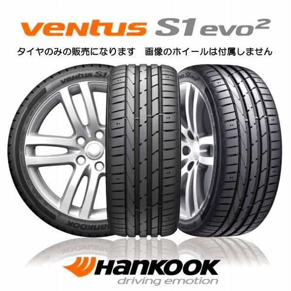ハンコック VENTUS S1 evo2225/40R19 新品タイヤ4本セットDTMテクノロジーを受け継いだハンコックのフラッグシップモデル当社在庫のアウトレットプライス!!