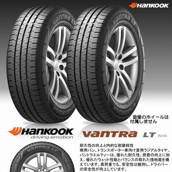 ハンコック Vantra LT155/80R14 88/86N 新品バン用タイヤ4本セット安心のOEM装着(新車標準装着)タイヤ当社在庫のアウトレットプライス!!トヨタプロボックス他