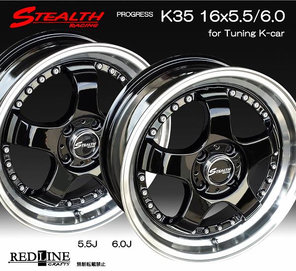■ STEALTH Racing K35 ■前後異幅&幅広&スーパーディープ2段リム!!16x5.5/6.0J チューニング軽四専用ホイールHankook 165/40R16 タイヤ付4本セット