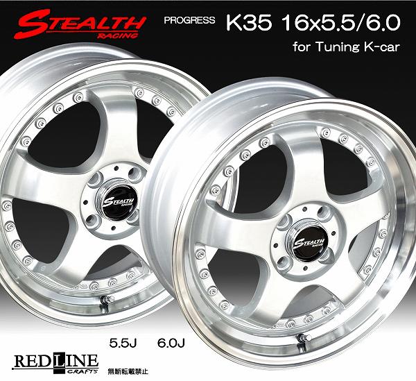 ■ STEALTH Racing K35 ■前後異幅&スーパーディープ2段リム!!16x5.5/6.0J チューニング軽四専用ホイール4本set