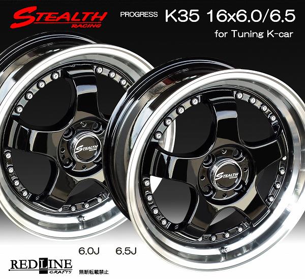 ■ STEALTH Racing K35 ■前後異幅&幅広&スーパーディープ2段リム!!16x6.0/6.5J チューニング軽四専用ホイールHankook 165/45R16 タイヤ付4本セット