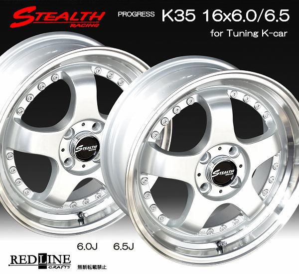 ■ STEALTH Racing K35 ■前後異幅&幅広&スーパーディープ2段リム!!16x6.0/6.5J チューニング軽四専用ホイールGOODYEAR LS2000 165/50R16 タイヤ付4本Set