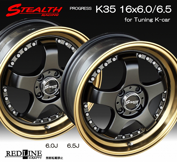 ■ STEALTH Racing K35 ■前後異幅&幅広&スーパーディープ2段リム!!16x6.0/6.5J チューニング軽四専用ホイールNANKANG AS-1 165/50R16 タイヤ付4本Set