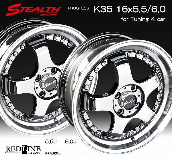 ■ STEALTH Racing K35 ■前後異幅&幅広&スーパーディープ2段リム!!16x5.5/6.0J チューニング軽四専用ホイールGOODYEAR LS2000 165/50R16 タイヤ付4本Set