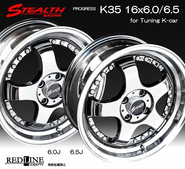 ■ STEALTH Racing K35 ■前後異幅&幅広&スーパーディープ2段リム!!16x6.0/6.5J チューニング軽四専用ホイールHankook 165/40R16 タイヤ付4本セット
