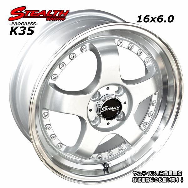 ステルスレーシング ケーサンゴー ■ STEALTH Racing K35 ■前後幅広&スーパーディープ2段リム!!16x6.0J チューニング軽四専用ホイールKENDA KR20 165/40R16 タイヤ付4本Set