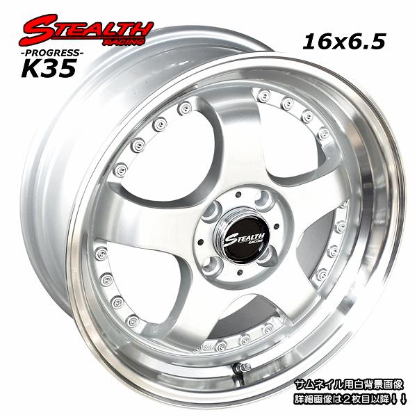 ステルスレーシング ケーサンゴー ■ STEALTH Racing K35 ■前後幅広&スーパーディープ2段リム!!16x6.5J チューニング軽四専用ホイールKENDA KR20 165/45R16 タイヤ付4本セット