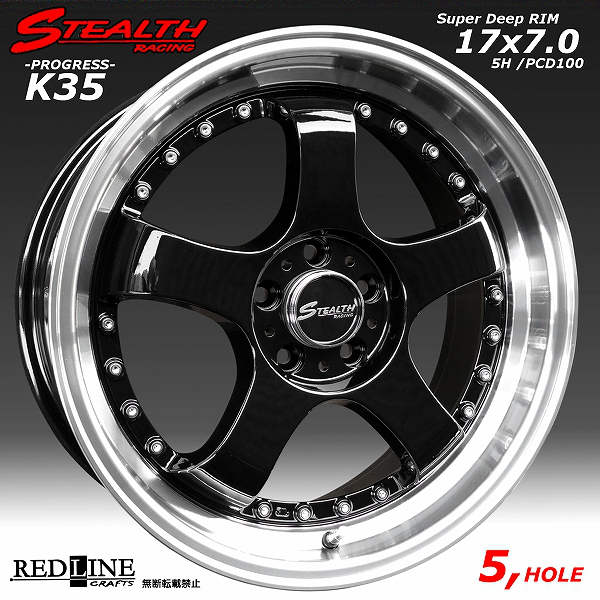 ■ STEALTH Racing K35 ■17X7.0J OFF+42 PCD100人気の2段スーパーディープリム5穴車用の追加モデル!!プリウス/トヨタ86/スバルBRZ他