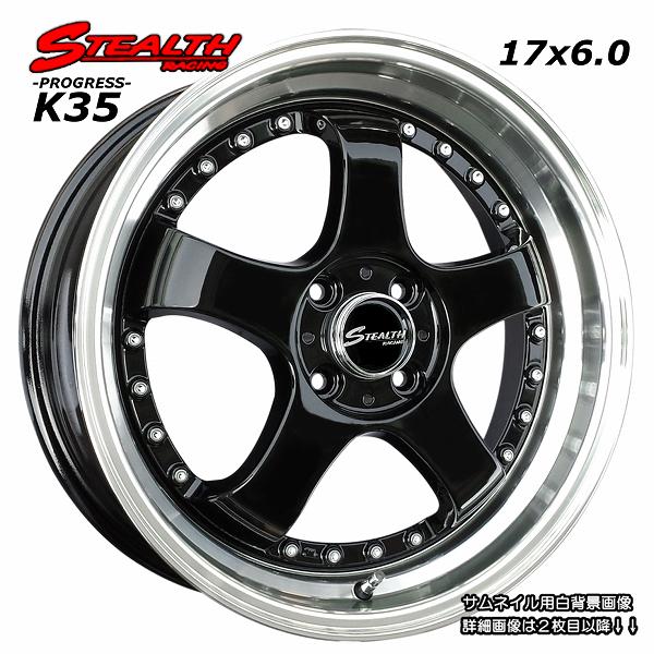 ■ STEALTH Racing K35 ■前後幅広&スーパーディープ2段リム!!17x6.0J チューニング軽四専用ホイールHankook 165/40R17 タイヤ付4本セット