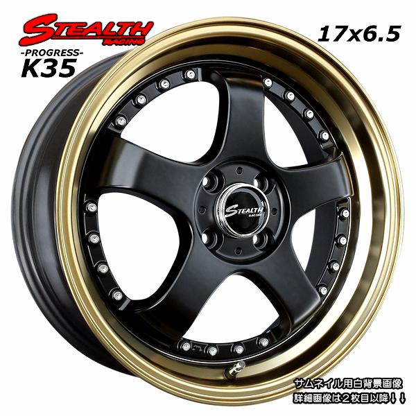 ステルスレーシング ケーサンゴー ■ STEALTH Racing K35 ■人気のスーパーディープ2段リム!!17x6.5J コンパクトカー推薦ホイール4本set