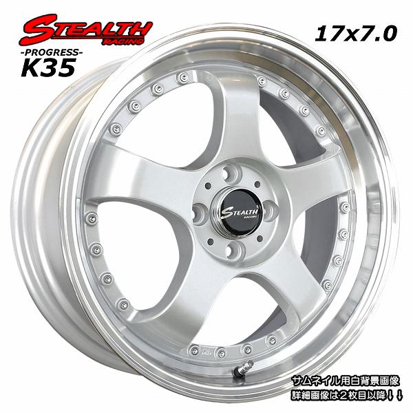 ■ STEALTH Racing K35 ■17X7.0J OFF+42 PCD100人気の2段スーパーディープリム!!シャコタン/走り屋さん/カスタムカー推薦!!