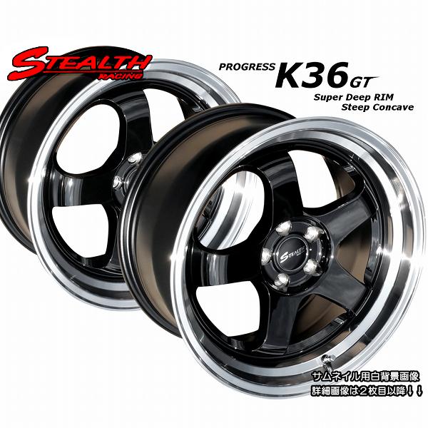 ステルスレーシング ケーサンロク ジーティー ■ STEALTH Racing K36 GT ■(F)17x8.0J+40 (R)17x9.0J+40 PCD100前後異幅&スーパーディープ2段リム!!FR車向けの追加チューナーサイズ!!KAPSEN 215/45R17 タイヤ付4本セットトヨタ86/スバルBRZ他(注意:チューナーサイズ)