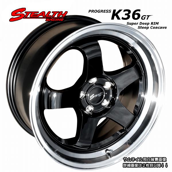 ステルスレーシング ケーサンロク ジーティー ■ STEALTH Racing K36 GT ■(F/R) 17x8.0J+40 PCD100スーパーディープ2段リム!! ホイール4本セットトヨタ86/プリウス/スバルBRZ他(注意:チューナーサイズ)