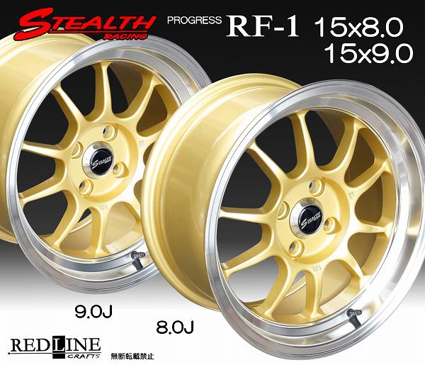 ■ New STEALTH Racing RF-1 ■前後異幅 F15X8.0J / R15X9.0 PCD100 4本セット走り屋/チューニングカー専用モデル