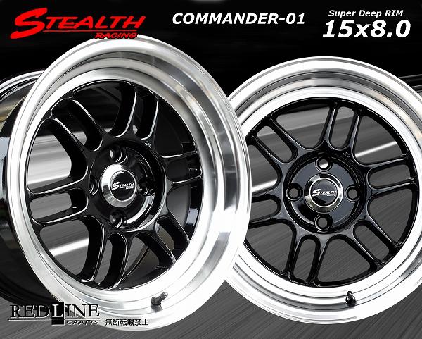■ STEALTH Racing COMMANDER 01 ■15x8.0J オフセット+25 PCD100深リム/段リム/カスタムサイズ!!走り屋さん/チューニングカーにどうぞ!!