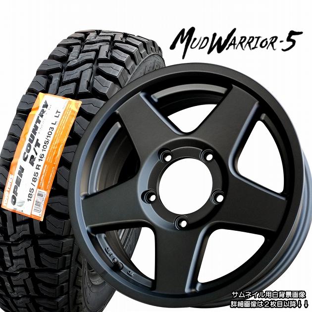 マッドウォーリアー ファイブ 通称MW5 ■ MUD 85R16 タイヤ付4本セット MW-5スズキジムニー専用モデルトーヨーオープンカントリー ファクトリーアウトレット 185 WARRIOR-5 信託