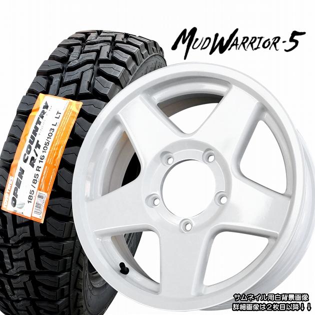マッドウォーリアー ファイブ 通称MW5 ■ MUD WARRIOR-5 ■ MW-5スズキジムニー専用モデルトーヨーオープンカントリー 185/85R16 タイヤ付4本セット