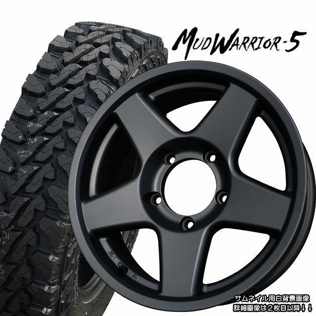 マッドウォーリアー ファイブ 通称MW5 ■ MUD WARRIOR-5 (MW-5) ■オーバーフェンダー対応/オフセット±0クロカン/改造ジムニー専用YHマッドテレン 185/85R16 タイヤ付4本セット