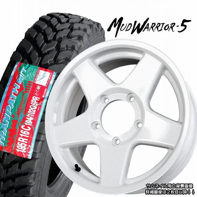 マッドウォーリアー ファイブ 通称MW5 ■ MUD WARRIOR-5 ■ MW-5スズキジムニー専用モデルTOYO MT 195R16 タイヤ付4本セット