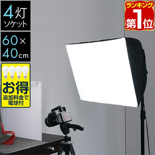 【1年保証】撮影照明セット 4灯ソケット LED電球4個セット 撮影 照明 撮影キット 撮影 ライト led 撮影用照明 撮影用ライト 撮影用品 写真 カメラ スタンド セット キット スタジオ照明 スタジオライト 物撮り ライティング[][あす楽]
