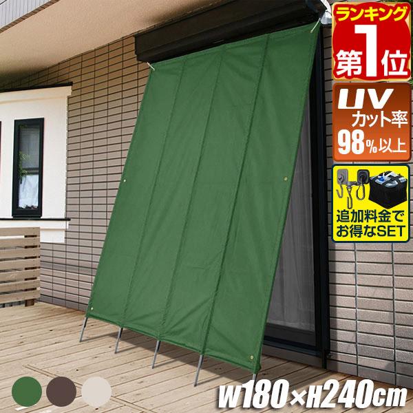 選べる取付金具・固定フック・ウェイトバッグセットも。壁面に立てかけるだけの簡単設置。UV遮蔽率98%以上 撥水加工 耐水圧2,000mm以上 日よけ スクリーン サンシェード 西日対策  1年保証 ぱぱっと日よけスクリーン 幅180×丈240cm 日よけ サンシェード 日よけスクリーン ポール付 壁面に立てかけるだけの簡単設置 シェード 日除け UVカット 撥水 西日対策 目隠し ベランダ おしゃれ たてす よしず 1.8m×2.4m 日除けシェード ★[送料無料]