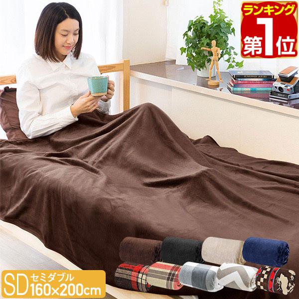 贈物 シリーズ累計61.5万枚販売 とろけるヤミツキの肌触り 暖かくて軽い 毛布 セミダブル マイクロファイバー毛布 暖かやわらかい 暖か ブランケット ひざかけ ひざ掛け 寝具 1年保証 日本全国 送料無料 洗濯機で丸洗い マイクロファイバー 軽い やわらかい セミダブルサイズ 薄い かわいい おしゃれ 洗える 暖かい あったか フランネル