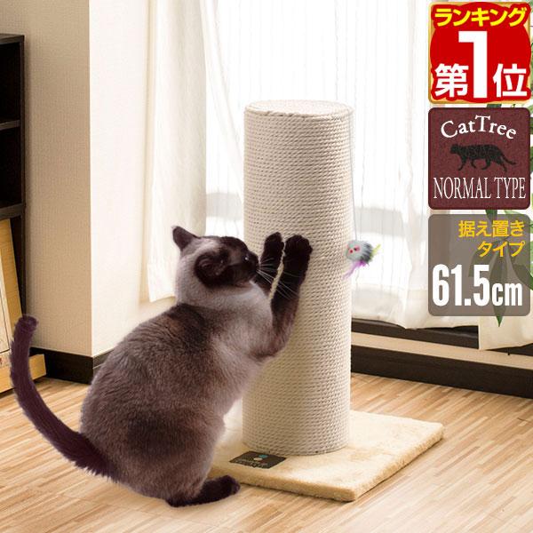 ねずみのおもちゃ付き お好みで選べる2タイプ 麻縄巻き 綿縄巻き ネコちゃんのストレス解消に 爪とぎ ポール 乗れちゃう極太20cm 運動不足 ストレス解消 リラックス 1年保証 猫 極太 直径 20cm 高さ 61.5cm 幅 40.5cm 猫カフェ 爪みがき 選べる 綿 ネコ 猫タワー ねこ 据え置き ペット用 縄巻き おもちゃ お手入れ 猫用品 秀逸 つめとぎ 爪研ぎ 送料無料 麻 キャットツリー ミニ 爪とぎポール お買い得