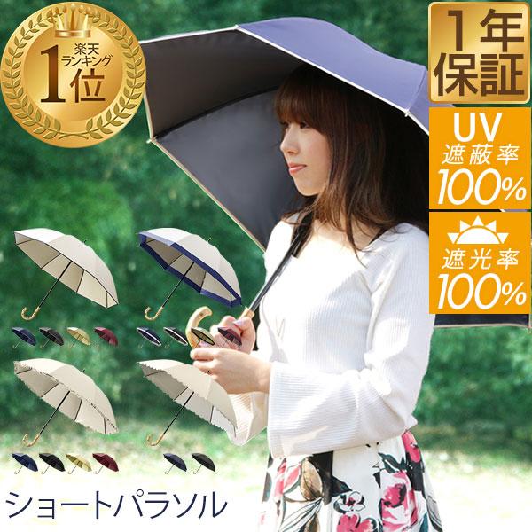 1年保証 日傘 完全遮光 100% 遮光 UVカット 遮熱 晴雨兼用 軽量 UPF50+ UVカット率100% 親骨50cm 超撥水 傘 雨具 紫外線対策 シンプル おしゃれ フリル 無地 男性 女性 婦人 メンズ レディース ★[送料無料]
