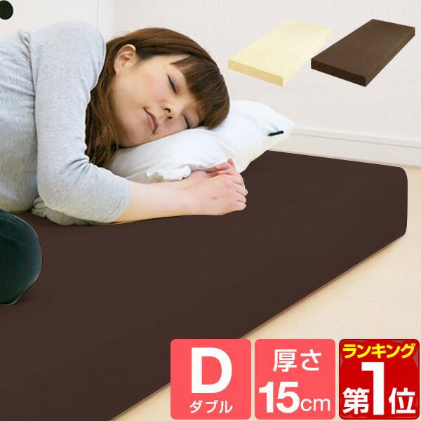 【1年保証】高反発マットレス 15cm ダブル 高反発 マット ベッド 敷き布団 低反発マットレス と使い替えても マットレス 厚さ15cm 150N 180N 高反発マット 寝具[送料無料]