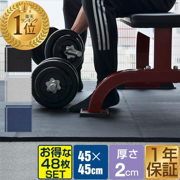 【1年保証】トレーニングマット トレーニング用ジョイントマット 45cm 2cm 48枚セット 6畳分 259×344cm フロアマット フィットネス ベンチマット 保護マット ダンベル マット 筋トレ グッズ トレーニング エクササイズ[送料無料]