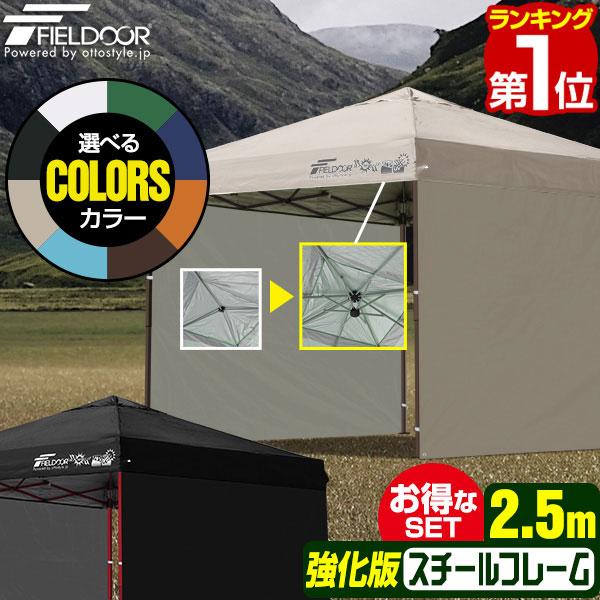 【1年保証】FIELDOOR テント タープ タープテント 2.5m サイドフレーム 高強度 頑丈 頑強 丈夫 ワンタッチ ワンタッチテント ワンタッチタープ 日よけ アウトドア キャンプ UV加工 収納バッグ付 タープ 250 スチール サイドシート 2枚セット[送料無料][あす楽]