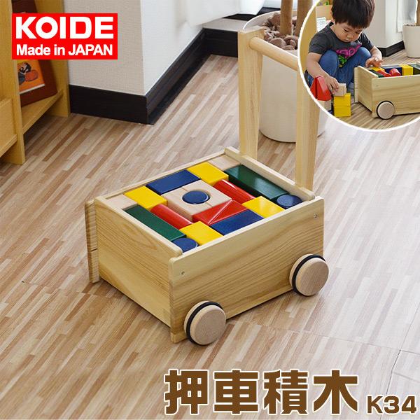 1年保証 コイデ KOIDE 日本製 おもちゃ 玩具 押車積木 K34 手押し車 押し車 積み木 知育 室内 1歳 2歳 男の子 女の子 子供 幼児 ベビー 知育玩具 出産祝い 誕生日 ウッド 天然木 国産 ★[送料無料]