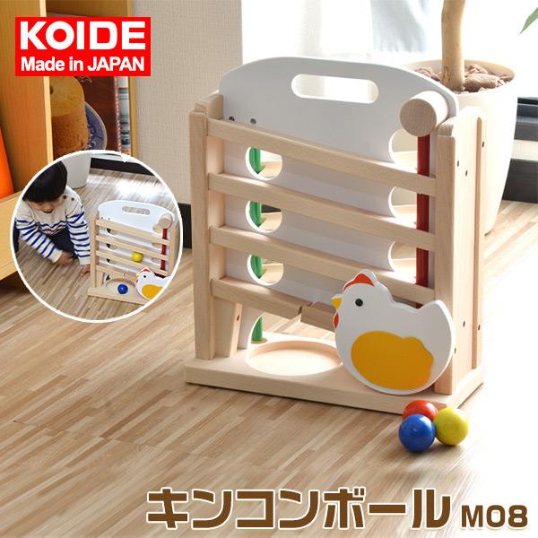 【1年保証】コイデ KOIDE 日本製 おもちゃ 玩具 キンコンボール M08 ボール 知育 室内 3歳 男の子 女の子 子供 幼児 ベビー 知育玩具 出産祝い 誕生日 ウッド 天然木 国産[送料無料]