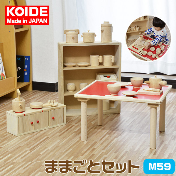 【1年保証】コイデ KOIDE 日本製 おもちゃ 玩具 ままごとセット M59 小物26個付属 ままごと キッチン テーブル おままごと 知育 室内 3歳 男の子 女の子 子供 幼児 ベビー 知育玩具 出産祝い 誕生日 ウッド 天然木 国産[送料無料]
