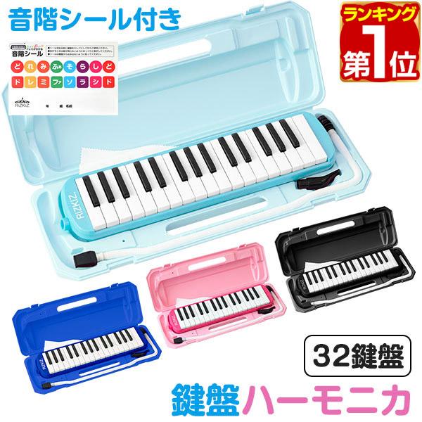 音階シール付でドレミの書き込み不要、届いたその日から使える 鍵盤ハーモニカセット 本体・ホース・立奏用吹き口・クリーニングクロス、ケース付き。覚えやすいローマ字/数字付き鍵盤  1年保証 RiZKiZ 鍵盤ハーモニカ 32鍵盤 ケース付き ホース 吹き口付き 卓奏 立奏 音階付き鍵盤 スタンダード 幼稚園 保育園 小学校 学校授業対応 音楽 楽器 音響機器 楽器玩具 管楽器 吹奏楽器 入園祝い 入学祝い ギフトに ブルー ピンク ブラック ★[送料無料][あす楽]