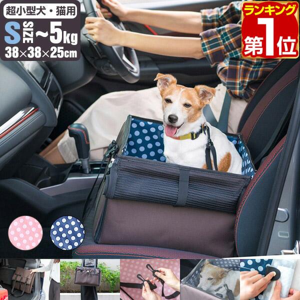 長距離ドライブも安心 ペットキャリーとしても使える コンパクトに折りたたみできる ドライブボックス ペット 犬用 ドライブベッド ペットシート 装着可能 1年保証 ペット 犬 ドライブボックス Sサイズ 38 x 38 x 25 cm キャリー ドライブベッド ベッド ドライブ カーベッド 車 車用 ペットキャリー 折りたたみ キャリーバッグ バッグ ペットベッド 2頭 小型犬 猫 いぬ ドライブ用品 ペット用品 旅行 お出かけ ★[送料無料]