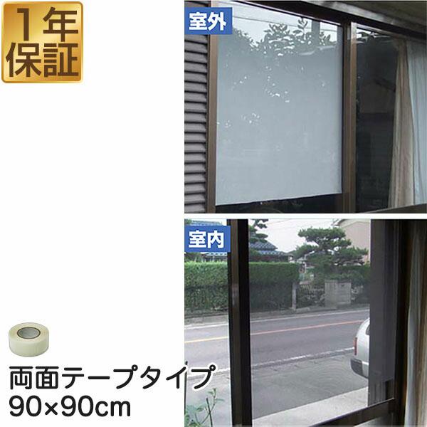 遮光フィルム 窓に貼るだけで太陽の熱線をカット 外から見えにくく目隠し効果 部屋からはスッキリ UVカットフィルム 遮光シート 紫外線避け 日よけ 省エネ 卓抜 窓用 1年保証 遮光 暑さ対策 シート 日差しカット 両面テープタイプ フィルム 90×90cm 目隠し 定番キャンバス 送料無料 UVカットシート 遮熱メッシュ 約6度の室内温度上昇を防ぐ 冷房効果アップで節電にも
