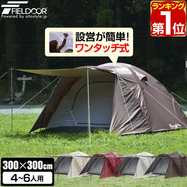 追加でシートセットも 300cm×300cm 大型 簡単ワンタッチ設営 ドームテント 4人-6人 キャノピーポール付 ワンタッチスクリーンテントと合わせて広々リビング アウトドア 値引き 日よけ 日除け 1年保証 テント ワンタッチ 4人用 5人用 6人用 耐水圧 キャンプテント キャノピー グランピング ワンタッチテント UVカット 500mm以上 スクリーンテント キャンプ メッシュ 付 ポール フルクローズテント FIELDOOR 1 大特価!! 防水 送料無料