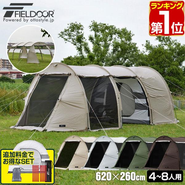 追加インナーテントで寝室2部屋 大人8名宿泊にも 広々リビング 大型テント 260cm×620cm×195cm 6m 大型 トンネルテント キャノピーテント ドームテント 4人 8人 前室 2ルーム ツールーム 1年保証 テント シェルター 遮熱 キャンプテント インナーテント付き FIELDOOR キャンプ 日よけ UVカット セールSALE%OFF 6人用 耐水 2層構造 4人用 新作 8人用 ツールームテント メッシュ 620 送料無料