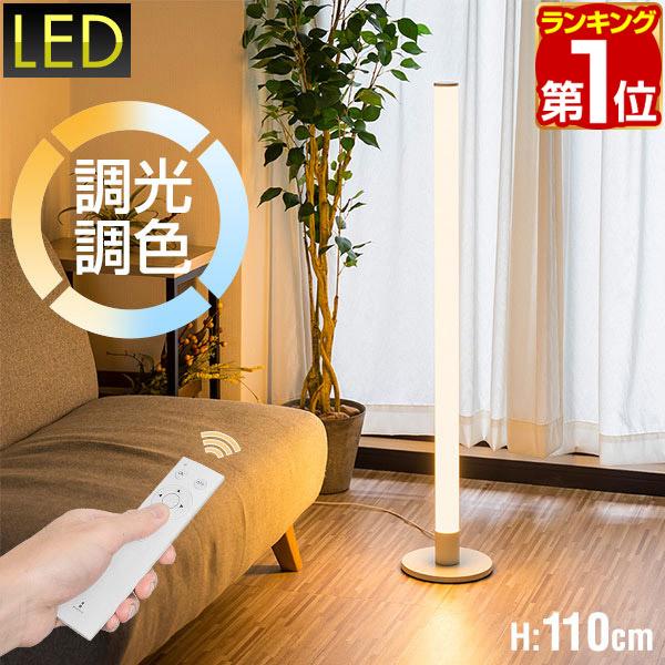 360°空間を優しく照らすスティック型フロアライト 調光 調色 リモコン付 即納 スタンドライト フロアランプ LED 間接照明 電気スタンド ライトスタンド 照明器具 おしゃれ 北欧 アジアン 白 1年保証 選択 フロア リモコン付き 寝室 デザイン 送料無料 フロアスタンド スティック型 スタンド照明 リモコン デザインインテリア シンプル リビング ホワイト 高さ103cm フロアライト