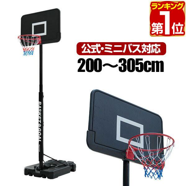 ミニバスサイズ260cm 一般公式サイズ 305cm まで対応 8段階 高さ調整式 海外 自立式 ウエイトベースで屋外 室内に設置可能 ストリートバスケ ミニバスケ ゴール シュート練習に 1年保証 バスケットゴール 8段高さ調整 一般公式 ミニバス 屋外 家庭用 バスケットボール 練習用 対応 45.5cm FIELDOOR 移動式 新作 大人気 公式サイズ 200cm~305cm キャスター バスケットボード 衝撃吸収ポールパット付 ミニバスケット バスケ 送料無料 リング