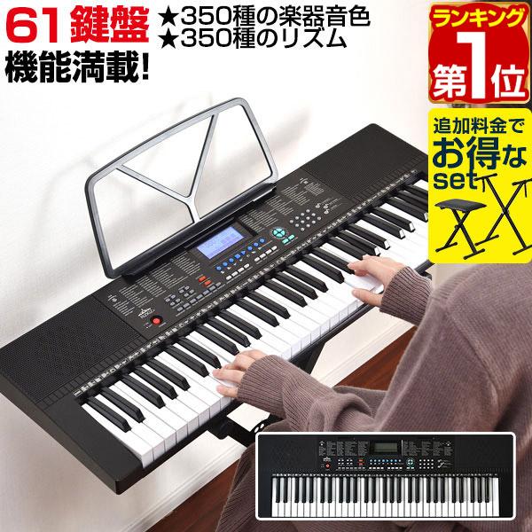 選べる脚 チェアセットも 350種の豊富な音色と音響効果 自動伴奏 プログラム機能 練習モード充実の音域 61鍵 はじめての電子キーボード 電子 ピアノ 楽器 子どもから大人まで 記録 1年保証 RiZKiZ 電子キーボード 61鍵盤 選べるスタンド 入門用 持ち運び AC シンセサイザー 子供 演奏 音楽 61鍵盤電子キーボード レッスン 乾電池駆動 電子ピアノ ステレオ 入学祝い 大幅にプライスダウン マイク付き お得クーポン発行中 初心者 練習 練習モード 送料無料