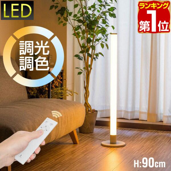 360°空間を優しく照らすスティック型フロアライト 調光 調色 リモコン付 スタンドライト フロアランプ LED 間接照明 電気スタンド ライトスタンド 照明器具 おしゃれ 激安通販専門店 北欧 アジアン 白 1年保証 シンプル フロアライト リビング デザイン デザインインテリア スタンド照明 送料無料 いよいよ人気ブランド リモコン フロア ホワイト 寝室 リモコン付き スティック型 高さ90cm フロアスタンド