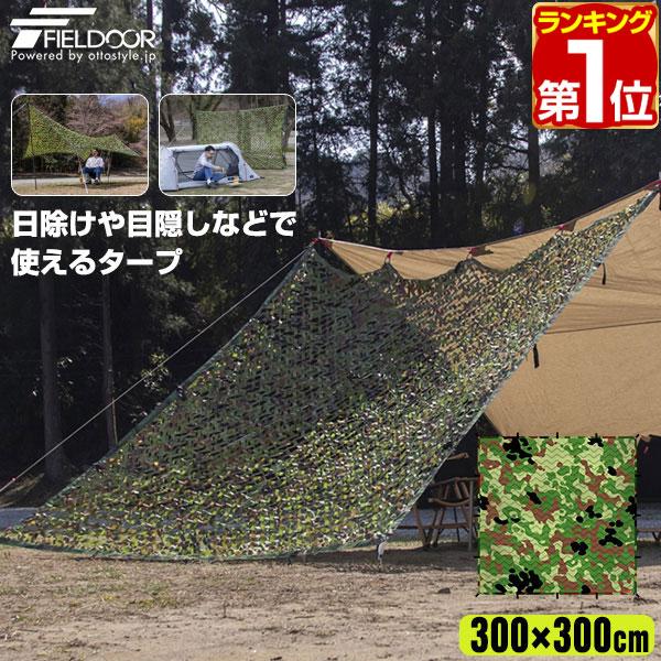日差しを和らげ木漏れ日を作る迷彩ネットタープ 自然に溶け込むカモフラージュ柄 全国一律送料無料 サイトの目隠し プライバシー保護 アイデア次第でキャンプはもちろんバードウォッチング サバゲーに 1年保証 FIELDOOR 迷彩ネットタープ 300×300cm 3m メッシュ タープテント スクエアタープ テント アウトドア 目隠し グリーンリーフ迷彩 タープ キャンプ用品 迷彩 日よけ バラキューダ 人気の製品 送料無料 迷彩柄 メッシュタープ カモフラージュ ※テントポール別売