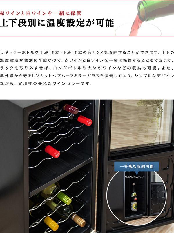 1年保証 ワインセラー 家庭用 32本 78L 上下段別温度調節タイプ ハーフミラー ワインクーラー 大容量 ペルチェ冷却方式 UVカット 冷蔵庫 ワイン 白ワイン 赤ワイン ロゼ シャンパン おしゃれ 業務用 ★[]
